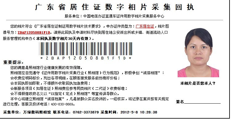 流动人口居住凭证_流动人口登记信息凭证